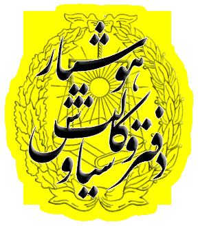 سیاوش هوشیار وکیل دادگستری در مشهد