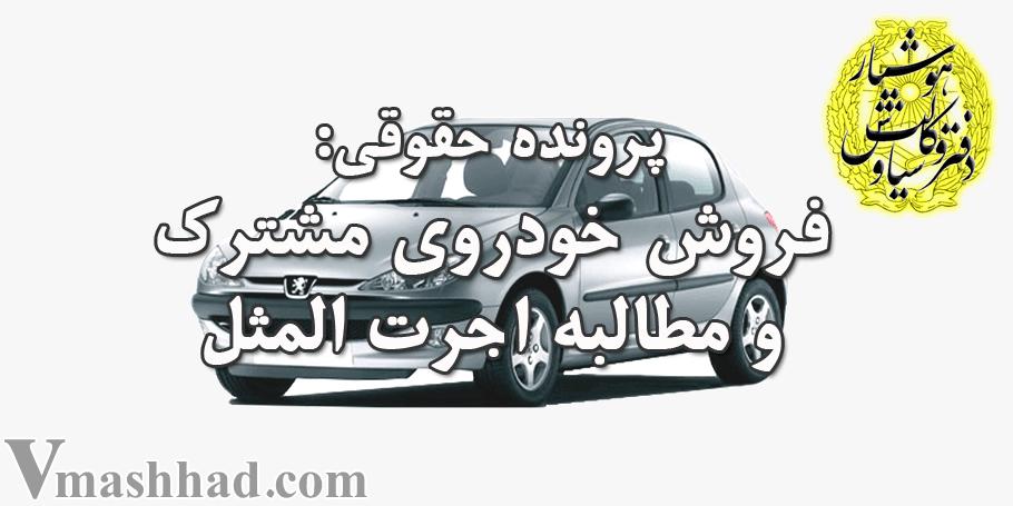 فروش خودروی مشترک و مطالبه اجرت المثل