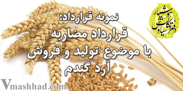 قرارداد مضاربه با موضوع تولید و فروش آرد گندم