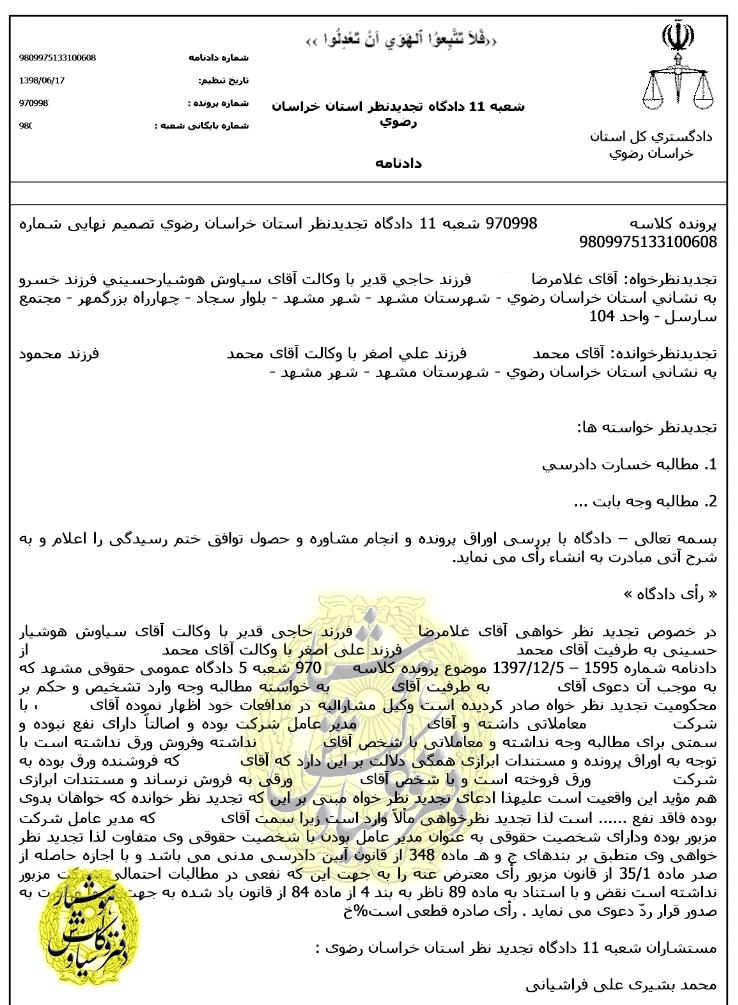 رای دادگاه تجدیدنظر استان